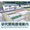 TOMATEC 肥料 『研究開発農場案内』 製品画像