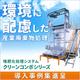 産業廃棄物用プラント クリーンコンポシリーズ 生ごみ・食品残渣に 製品画像