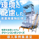 産業廃棄物処理用プラント クリーンコンポ 生ごみ・食品残渣に 製品画像