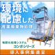 産業廃棄物処理用プラント 畜産用コンポ 生ごみ・食品残渣に 製品画像