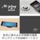 『M-plugシリーズ(家具用電気部品)カタログ』 製品画像