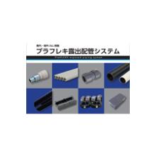 屋内・屋外 ALL樹脂『プラフレキ露出配管システム』 製品画像