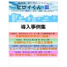 【導入事例集】建設業 拾い出しソフト『ヒロイくんIII』 製品画像