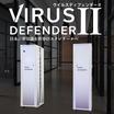 除菌システム『ウイルスディフェンダーII』※デモ設置相談受付中! 製品画像