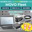 【動態管理サービス】MOVOFleet 製品画像