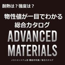 無料進呈!各種高機能材料の物性値が一目でわかる総合カタログご案内 製品画像