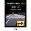 【開発事例】交通規制作業員への避難誘導システム機器のご紹介 製品画像