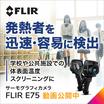 スクリーニングモード搭載サーモグラフィカメラ『FLIR E75』 製品画像