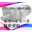 コアレスモータ:高効率ギヤードモータ【技術資料】 製品画像