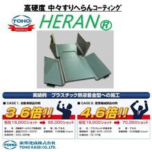 【高硬度・高耐久】フッ素コーティング ヘラン/HERAN 製品画像