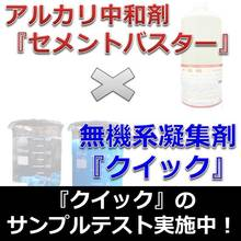 無機系凝集剤『クイック』&アルカリ中和剤『セメントバスター』 製品画像