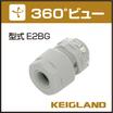 【360°ビュー】ケイグランドE2型『E2BG』 製品画像