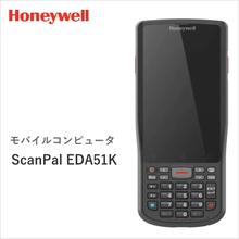 モバイルコンピュータ|ScanPal EDA51K 製品画像