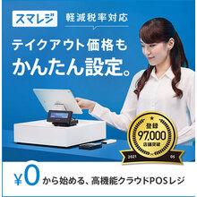 クラウド型POSレジシステム『スマレジ』※無料プランあり 製品画像