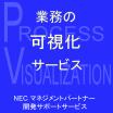 【業務改善・効率化】業務の可視化サービス 製品画像