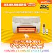 多くの機能を搭載!『浴室換気乾燥暖房機/涼風暖房機』 製品画像