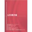 LED表示板 製品カタログ 製品画像