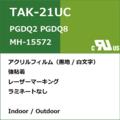 TAK-21UC UL / CUL規格ラベル 製品画像