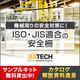 【安全柵】短期施工&低コスト!JIS・ISO規格の解説資料進呈。 製品画像