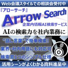 社内の文書をAIが探してランキング表示【ArrowSearch】 製品画像