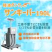 燃料貯蓄タンク『サンキーパー190L』/レンタル 製品画像