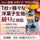 【洋菓子用】高精度万能充填機『AR-52型デポジター』 製品画像