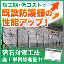【国土技術開発賞】受賞!落石対策工法『ストロンガー工法』  製品画像
