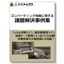 コンバーティング機器に関する課題解決事例集 製品画像