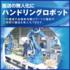 【搬送工程用ハンドリングロボット】 ~企画・設計・製作を一貫~ 製品画像