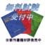 【書籍】炭素繊維およびその繊維複合材料に・・・ (No1999) 製品画像