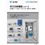 ガス分析機器シリーズ 製品カタログ 製品画像