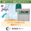 3密チェック・換気お知らせセット CO2濃度センサー・パトランプ 製品画像