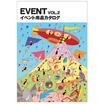 イベント用品カタログ VOL.2 製品画像