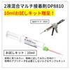 二液混合型マルチ接着剤『DP-8810NS Green』 製品画像