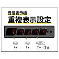 【機器紹介】番号重複表示_工場で便利に使われています 製品画像