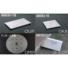 縞鋼板製みぞ蓋 (マンホール/スロープ/みぞ蓋/ます蓋)  製品画像