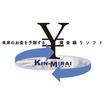 資金繰りソフト『KIN-MIRAI(金・未・来)』 製品画像