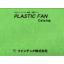 シロッコ・ターボ・軸流・各種ファン プラスチックファンカタログ 製品画像
