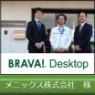『Brava』導入事例≪メニックス株式会社 様≫ 製品画像
