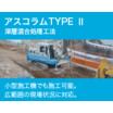 地盤改良工事 深層混合処理工法『アスコラム工法』 製品画像