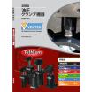 『油圧クランプ機器』総合カタログ進呈※海外製治具、設備使用中の方 製品画像