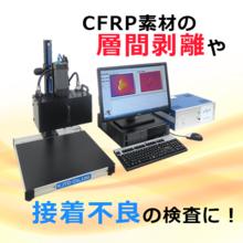 【適用事例進呈中】 人工衛星・航空機に使用する複合材の検査に! 製品画像