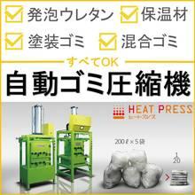 ゴミ1袋の体積を10分の1まで圧縮!工業用『ゴミ圧縮機』 製品画像