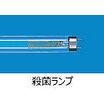 紫外線殺菌ランプは波長:253.7nmを効率良く放射するランプ! 製品画像