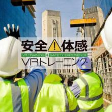 安全体感VRトレーニング  積木製作【VROX】  製品画像