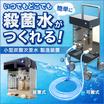 『小型炭酸次亜水製造装置』※事例掲載の解説資料プレゼント 製品画像