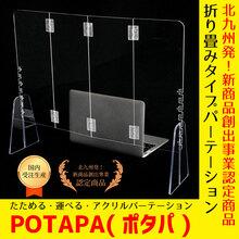 たためる・運べる・携帯型アクリルパーテーション「POTAPA」 製品画像