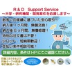 R&D Support 製品画像
