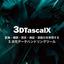 ハイスペック3Dビューワ&トランスレータ 『3DTascalX』 製品画像