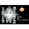 サニタリー用安全弁『SVS』 製品画像
